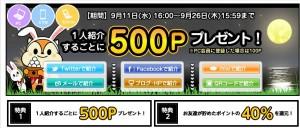 モッピーキャンペーン500
