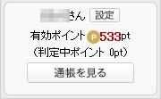 モラッポ換金額達成!!