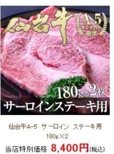 一番高かった肉
