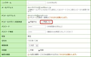 登録情報変更フォーム
