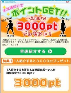 モバトク紹介3000ポイント
