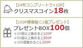 プレゼントBOX100個