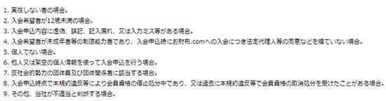 お財布.com海外からの利用についての記載