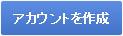 Gmailアカウントを作成