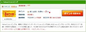 モッピー Yahooショッピング2%