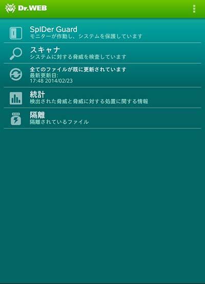Dr web antivirus設定