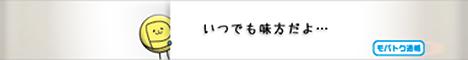 現金・iTunesカード・Webmoney・Vプリカ稼ぐなら、お小遣いサイト「モバトク通帳」