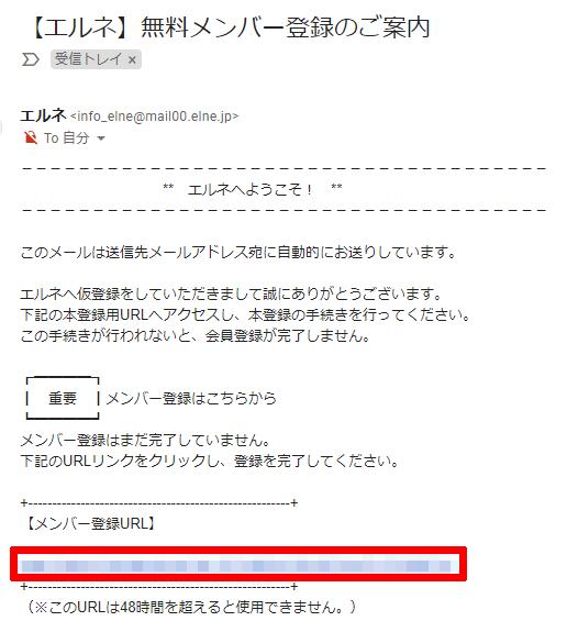 エルネ登録メール