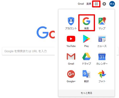Google Chrome検索100件手順1