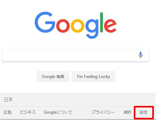 Google Chrome検索100件手順2