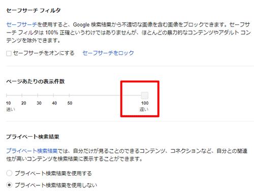 Google Chrome検索100件手順3