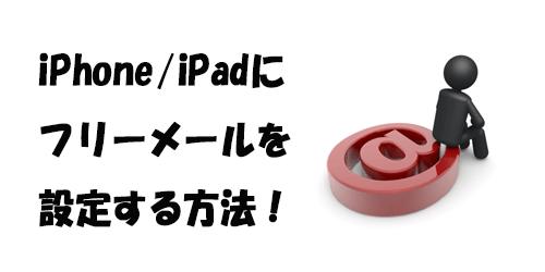 iPhoneフリーメール設定