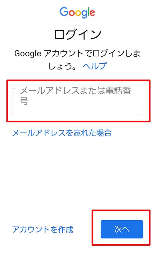 Googleログインメールアドレス