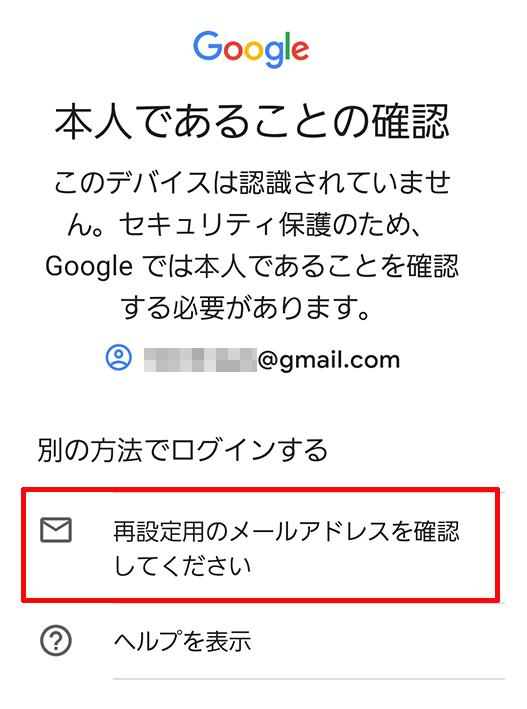 Google本人確認