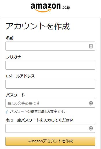 Amazon登録画面