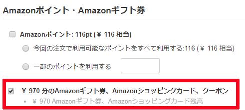 Amazonギフト券にチェック