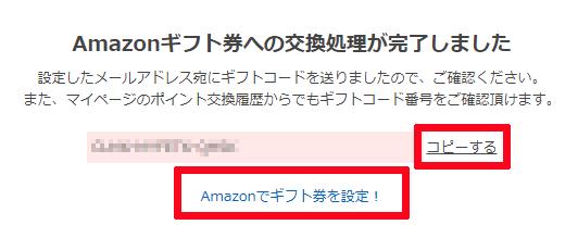 Amazonギフト券への交換が完了