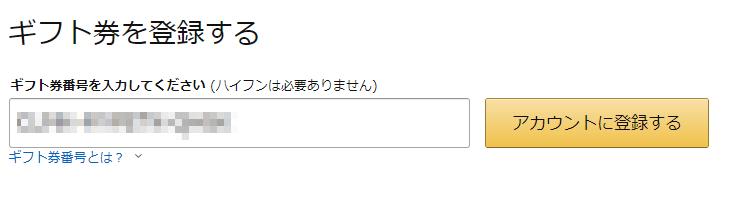 Amazonギフトコード登録画面