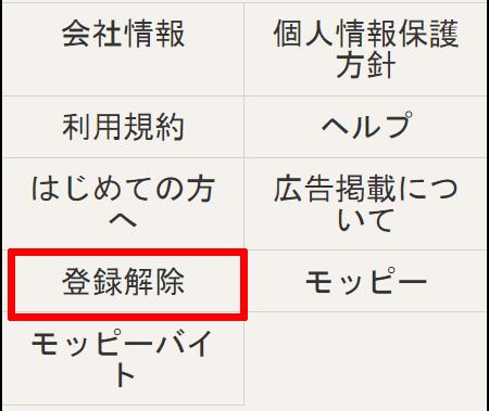 スマホ版お財布.com登録解除