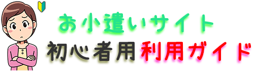 お小遣いサイト初心者用利用ガイド