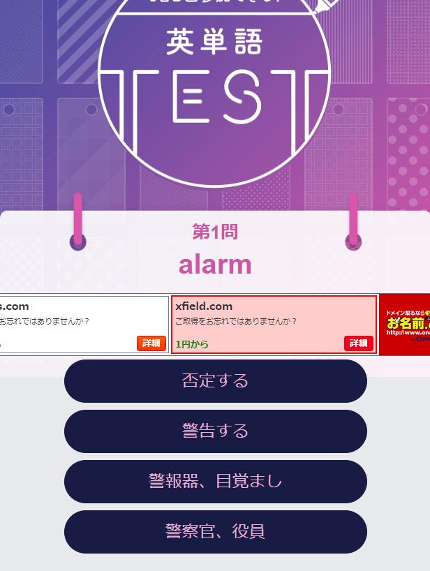 英単語TEST
