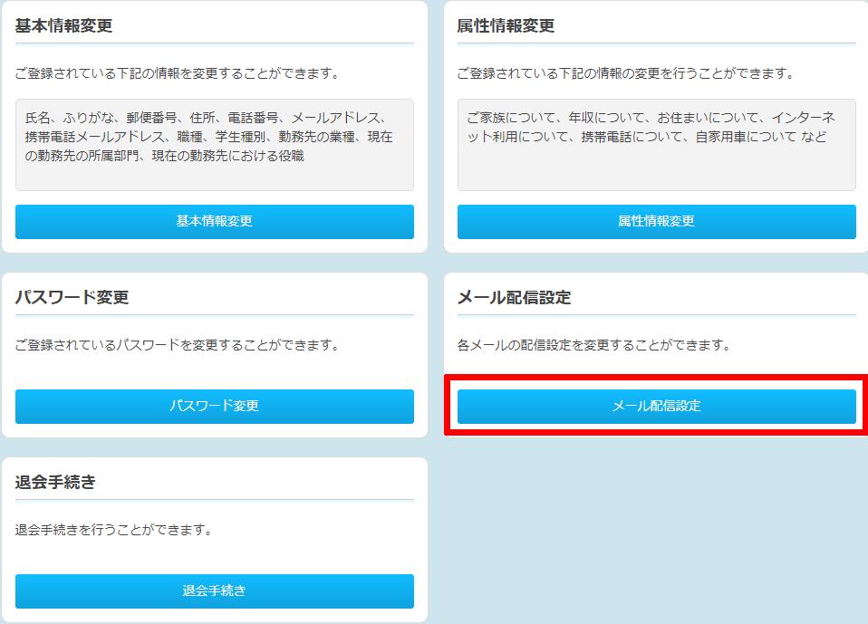 リサーチパネル デイリサーチメール配信設定