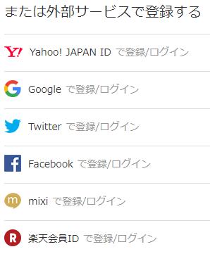 Ameba外部サービスログイン
