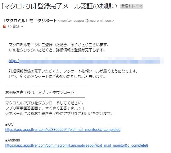 マクロミル登録確認メール