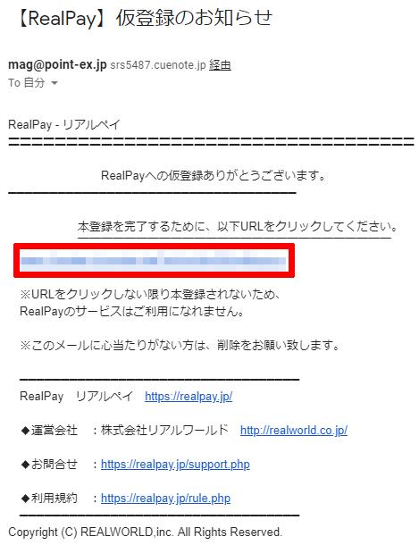 リアルペイ(RealPay)仮登録メール