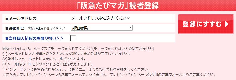 阪急たびマガ読者登録