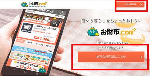 お財布.comLPページ