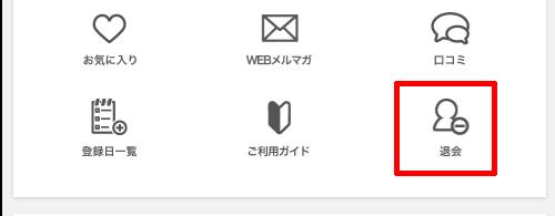 ポイントインカム退会ページ