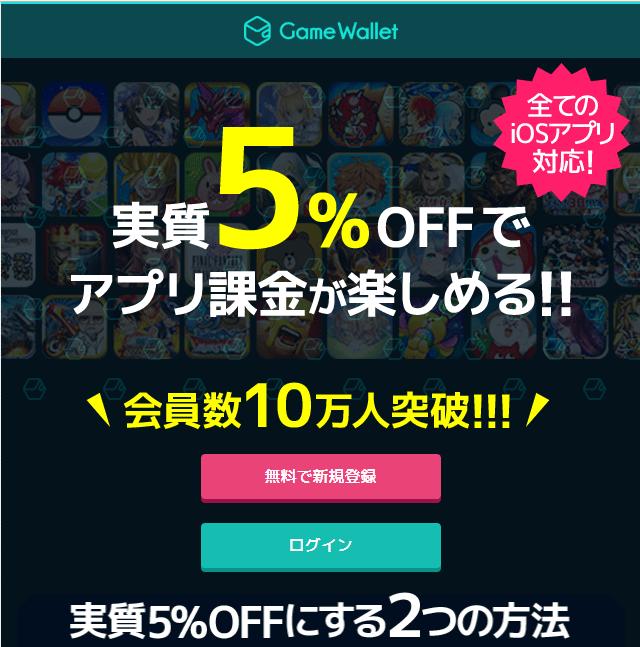 ゲームウォレット(GameWallet)