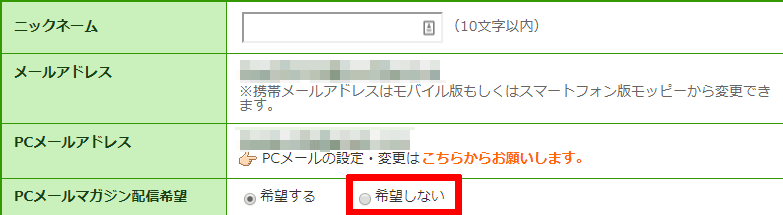 モッピー PCアドレスとスマホアドレス両方登録している状態