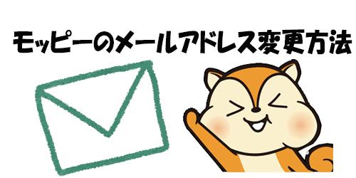モッピーのメールアドレス変更方法