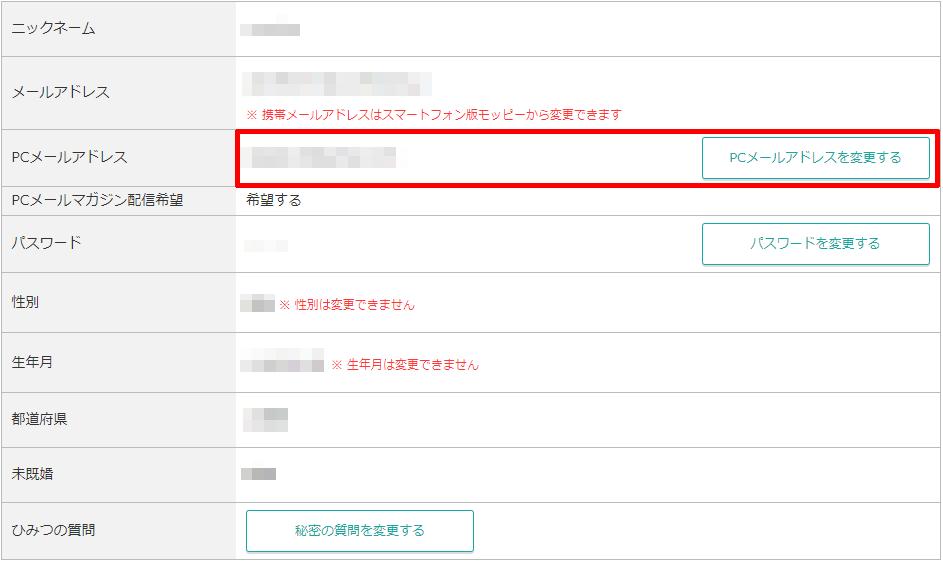 モッピー登録情報変更画面