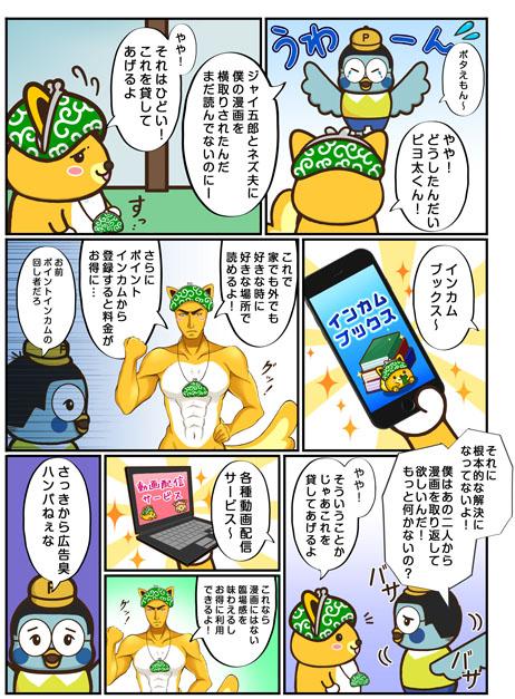 ポタえもん漫画1