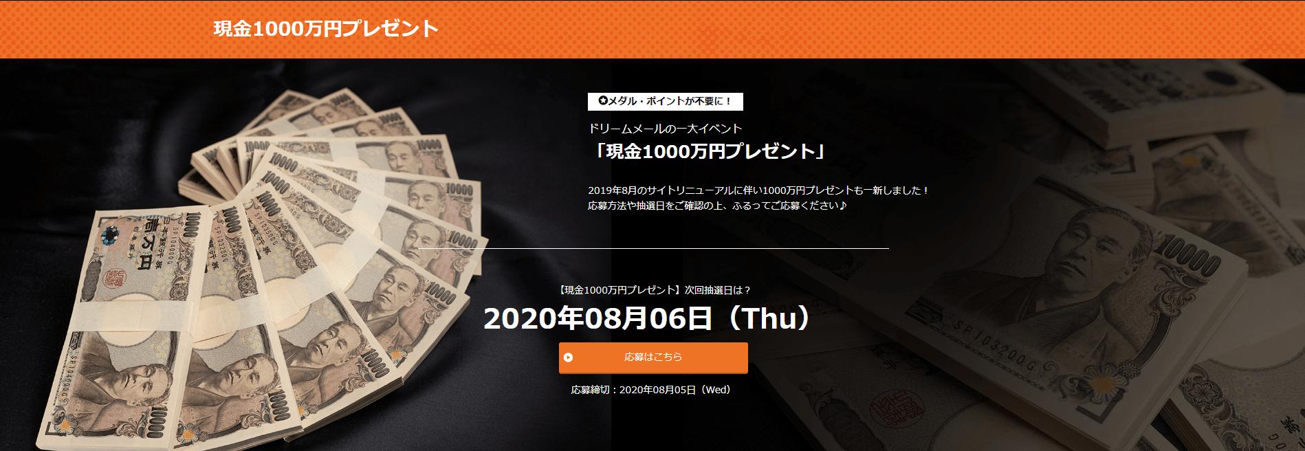 現金1000万円プレゼント