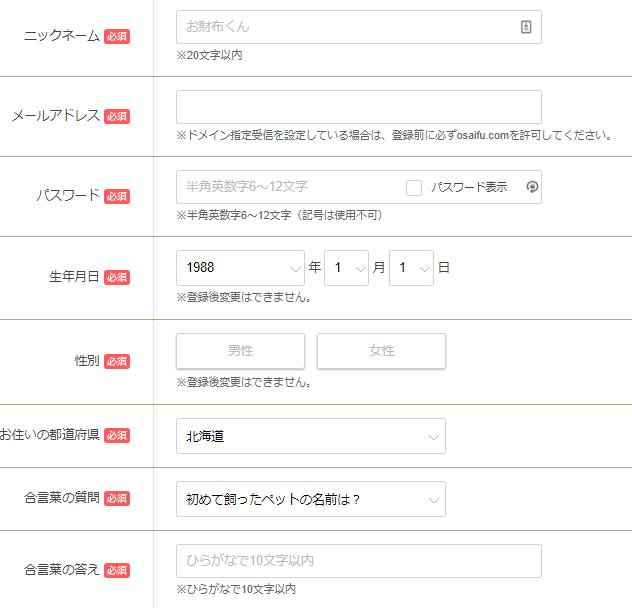 お財布.com会員登録