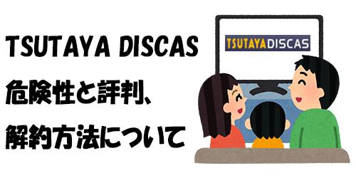TSUTAYA DISCAS危険性