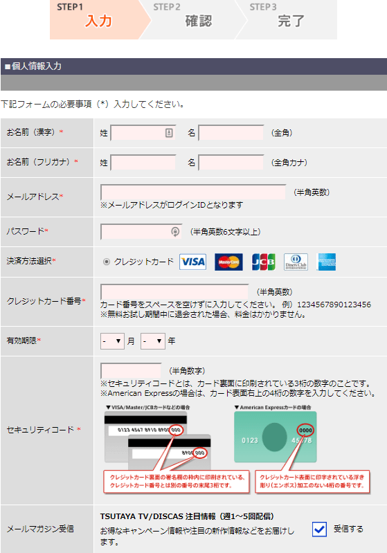 TSUTAYA DISCAS登録画面
