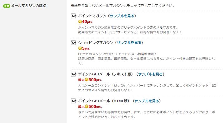 ECナビメールマガジンの購読