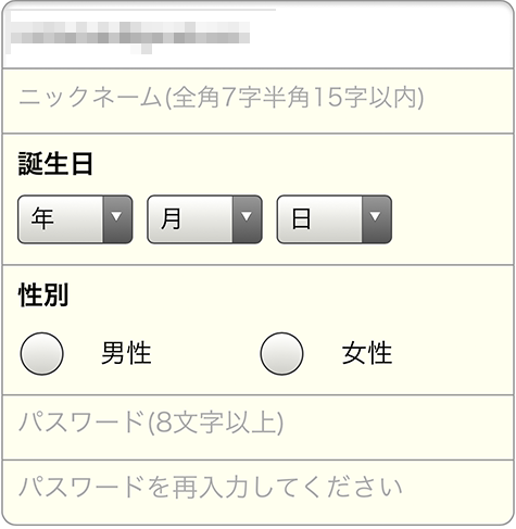 スマホ会員登録情報入力
