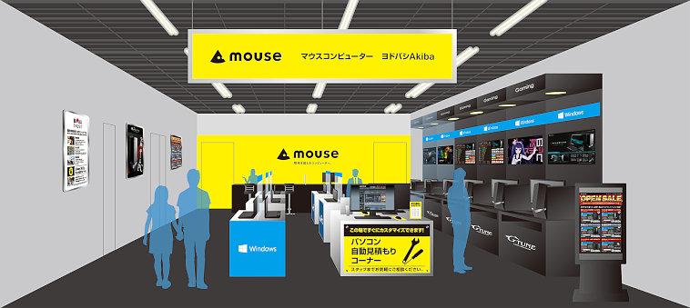 マウスコンピューター評判
