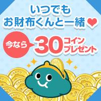 お財布.comツールバー
