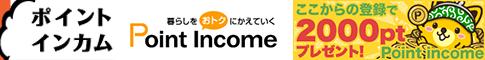 ポイントサイト「Point Income」