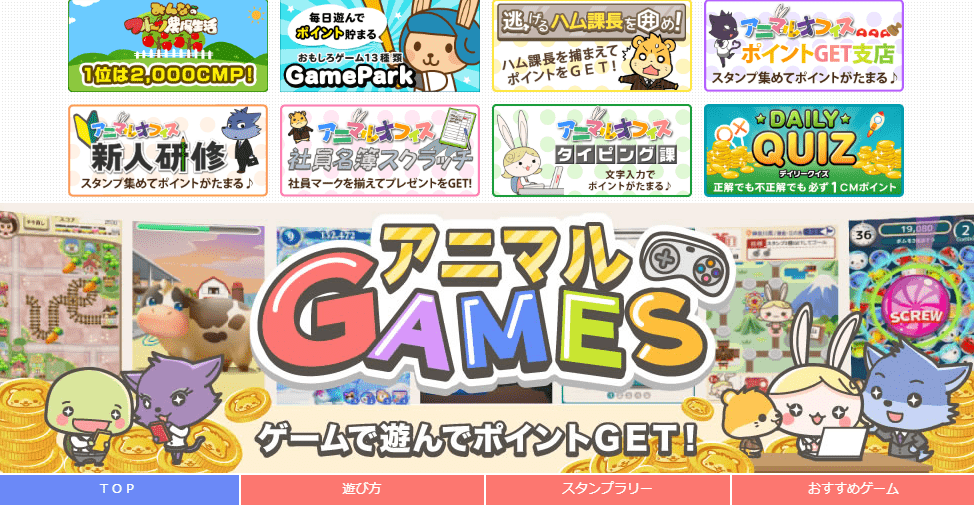 CMサイトゲーム
