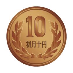 初月10円
