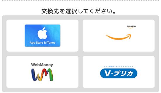 iOS版GMコイン換金先