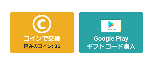 Google Playギフト交換